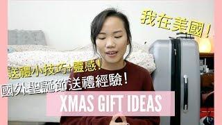 我送了外國朋友什麼禮物?送禮技巧! Ft. SK-ll || Xmas Gifts Ideas