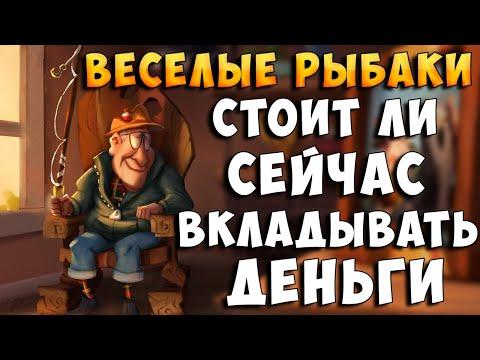 Веселые рыбаки выплатили более 30 миллионов рублей. Обновили сайт