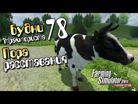 Пора расставания - ч78 Farming Simulator 2013