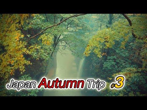 Japan Autumn Trip #3 Kumamoto - Takachiho (3/7) 1080p 60fps