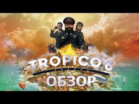 TROPICO 6 Обзор | Тропико 6 - честный обзор | ТГФ