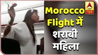 Drunk Woman Abuses Plane's Cabin Crew Members In Morocco | ABP News