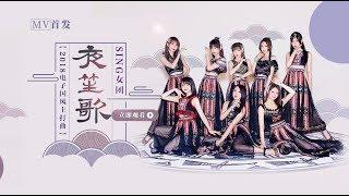 【HD】SING女團-夜笙歌MV [Official Music Video]官方完整版MV