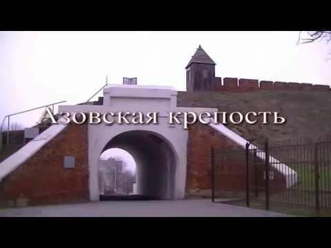 Крепостной вал в городе Азове (Ростовская область)
