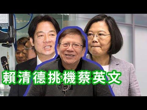 賴清德挑機蔡英文 競選連任無望?〈蕭若元:理論蕭析〉2019-03-23