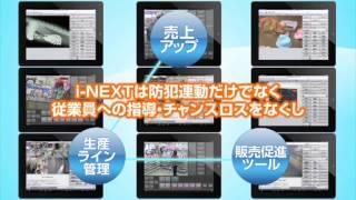 i next 自主機械警備システムnext連動紹介動画 コントローラー wj 700sh