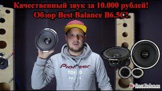 Качественный звук за 10.000 рублей! Обзор Best Balance B6.5C!