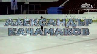 Priz Victoria Mart 2016: Александър Качамаков, Клс Одеосос