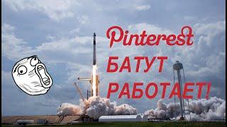 SEO продвижение досок Pinterest 2020