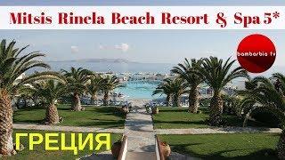 ГРЕЦИЯ. Обзор отеля Mitsis Rinela Beach Resort & Spa 5* (КРИТ)