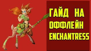 видео Гайд Энчантрес в Дота 2, как играть за Enchantress Дриада в Dota 2