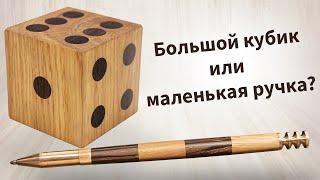 Большой кубик или маленькая ручка? Изготовление