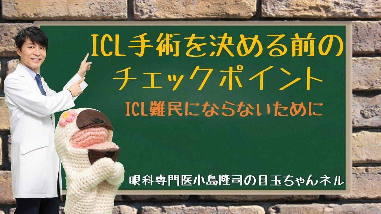 ICL手術前にチェックしてほしいこと〜ICL難民にならないために