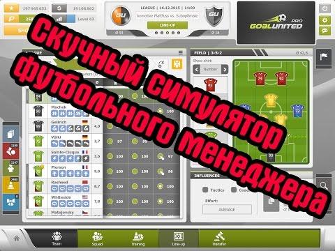 Обзор игры goalunited PRO, симулятор футбольного менеджера,