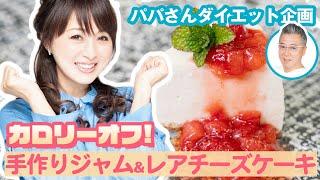 渡辺美奈代のお料理動画Minayo cooking 今回はパパさんのダイエット企画ということで、カロリーオフの手作りジャム&レアチーズケーキを公開! 動画内で着用のエプロン ...