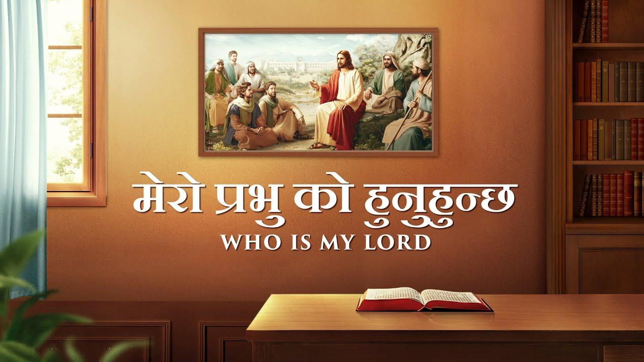 Christian Movie Trailer | मेरो प्रभु को हुनुहुन्छ (Nepali Subtitles)