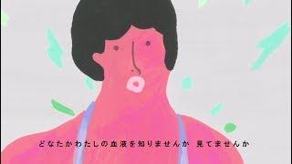 DEZERT 「血液がない!」【Official Music Video】