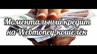 Роберт Кийосаки о кредитах Кредиты webmoney под видео