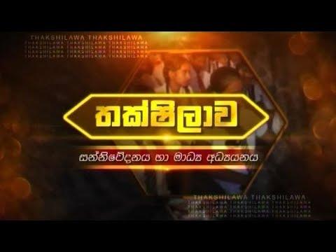 Thakshilawa - A/L Communication & Media Studies (2018-03-16)   ITN