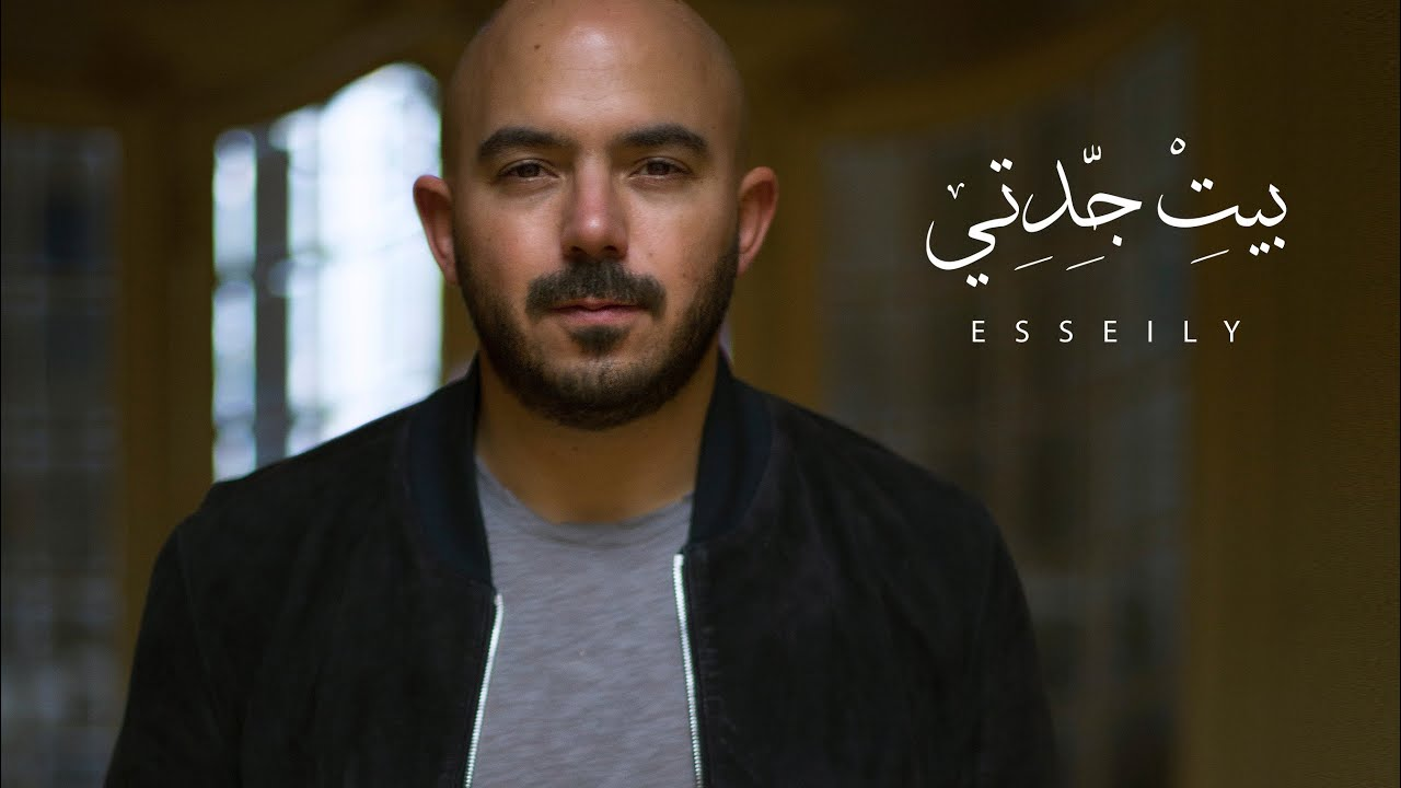 محمود العسيلى – بيت جدتى | 2018  Mahmoud El Esseily – Beit Gedety – Exclusive Music Video | 2018