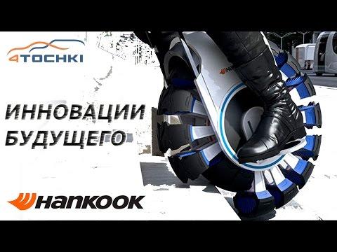 Hankook - инновации будущего на 4 точки