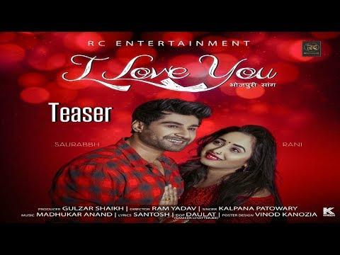 I Love You Teaser |आईलव यू टीज़र| Bhojpuri Song | Rani Chatterjee | Saurabbh Roy