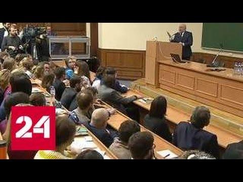Французский университетский колледж празднует юбилей