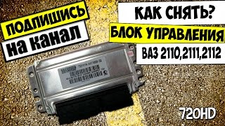 видео Система управления двигателем ВАЗ 2111/2112 ЛАДА 2110 (ВАЗ 2110)