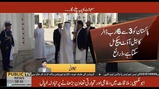 Pakistan ko Muttahida Arab Emrat say Bailout Package milne ka Imkan | Public News