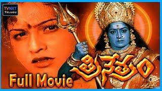 Trinetram Telugu Full Movie || Kodi Ramakrishna Movie