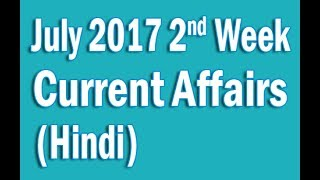 Current Affairs July 2017 2nd Week in Hindi