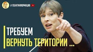 Срочно! Эстония требует от России вернуть ее исконные территории