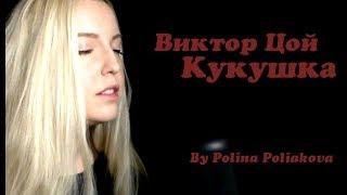 В. Цой - Кукушка | Viktor Tsoi | (cover by Polina Poliakova)