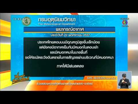 เรื่องเล่าเสาร์-อาทิตย์ อุตุฯ ระบุไทยตอนบนอากาศเย็นตอนเช้า ใต้ฝนตกลดลง (22พ.ย. 57)