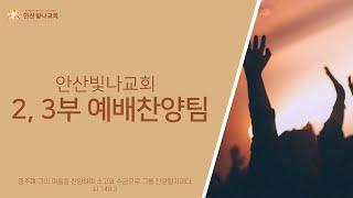 안산빛나교회   주일예배 찬양 - 2, 3부 예배찬양팀…