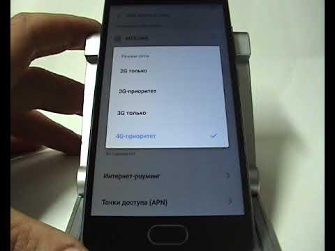 Настройки Мобильного интернета в Meizu