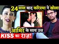 Karishma Kapoor Breaks Her Silence After 24 Years On Raja Hindustani Kiss Scene!