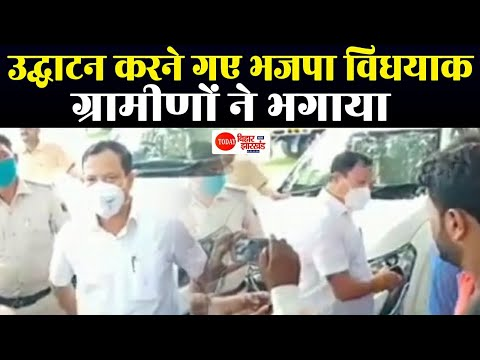 उद्घाटन करने गए भाजपा विधयाक अवधेश सिंह, लोगो ने किया विरोध, उल्टे पैर भागे विधयाक