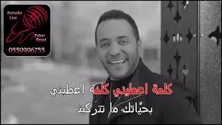 كلمة عطيتني حسين الديك كاريوكي karaoke