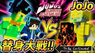 【Minecraft】這是替身攻擊!! DIO VS 承太郎 || JOJO的奇妙冒險模組 #25