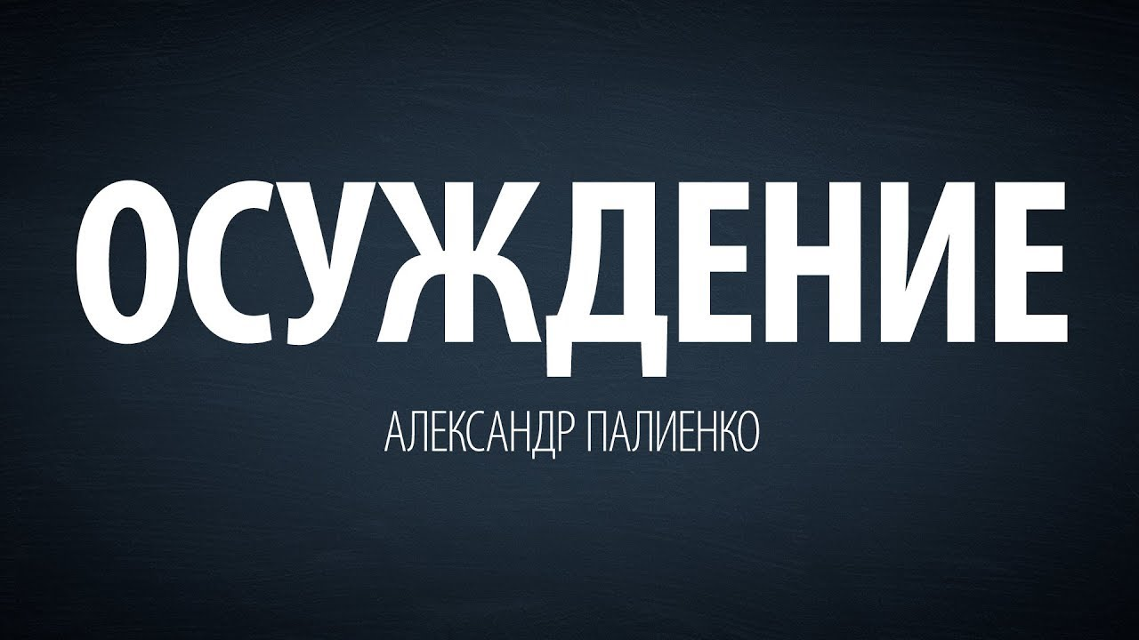 Александр Палиенко - Осуждение.