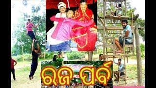 Raja Festival in Odisha, Narasinghpur, Keonjhar. ଓଡ଼ିଶାର ରଜ ପର୍ବ କେନ୍ଦୁଝର ନରସିଂହପୁର ଗ୍ରାମ ରେ।