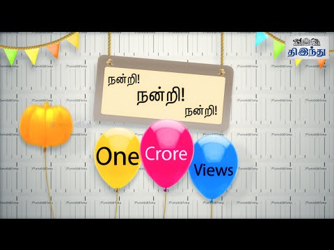 Thank You 1 Crore Views Tamil The Hindu Youtube