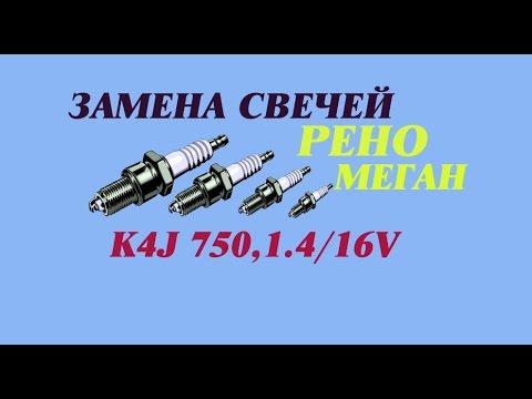 Замена свечей Рено Меган с двигателем K4J 750,1.4/16V