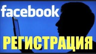 Регистрация фейсбук