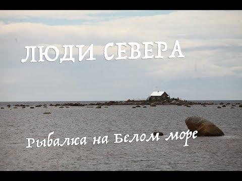 Люди Севера - Рыбалка на Белом море
