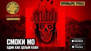 Смоки Мо - Один как целый клан