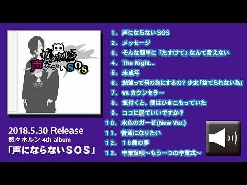 『声にならないSOS�.5.30 悠々ホルン 4th album Teaser アルバム試聴