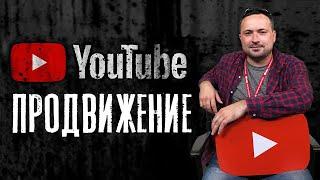 Продвижение в YouTube [Обучающий Канал]