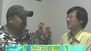 ドラマ「半沢直樹」名演「レツゴー三匹」逢坂じゅん 「テレビ番組を斬る...